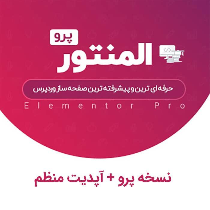 افزونه صفحه ساز وردپرس Elementor Pro