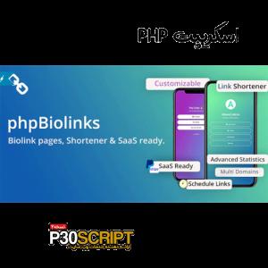 اسکریپت کوتاه ساز لینک BioLinks