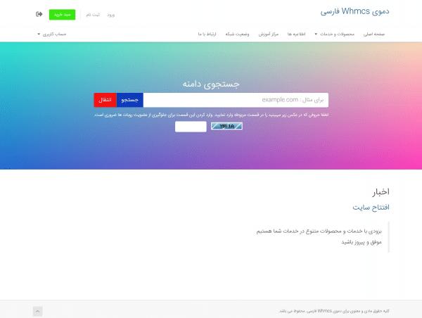 اسکریپت فارسی مدیریت صورت حساب و هاستینگ