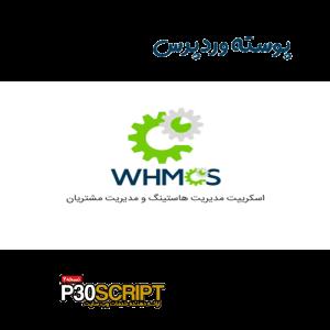 اسکریپت فارسی WHMCS