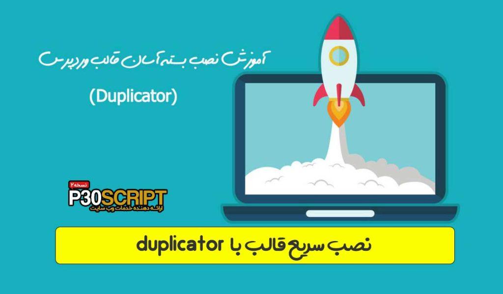 نصب سریع قالب با duplicator