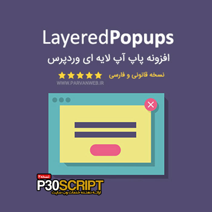 افزونه وردپرس Green Popups | افزونه Layered Popups