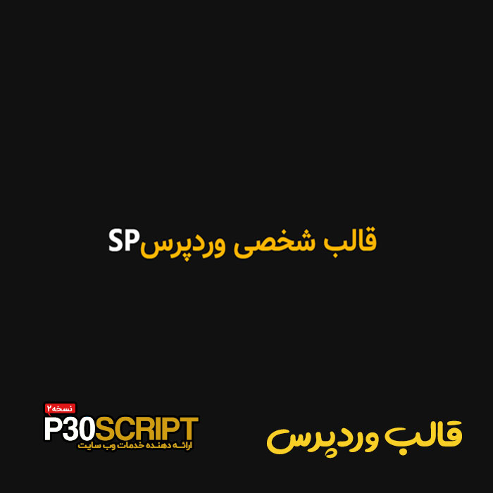 قالب شخصی وردپرس SP