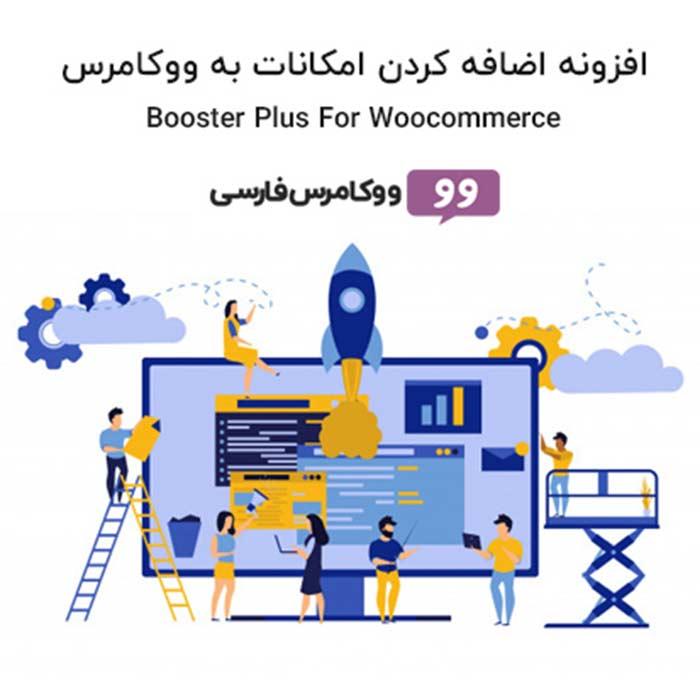 افزونه بوستر پلاس ووکامرس | Booster Plus