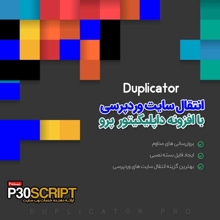 افزونه وردپرس Duplicator Pro