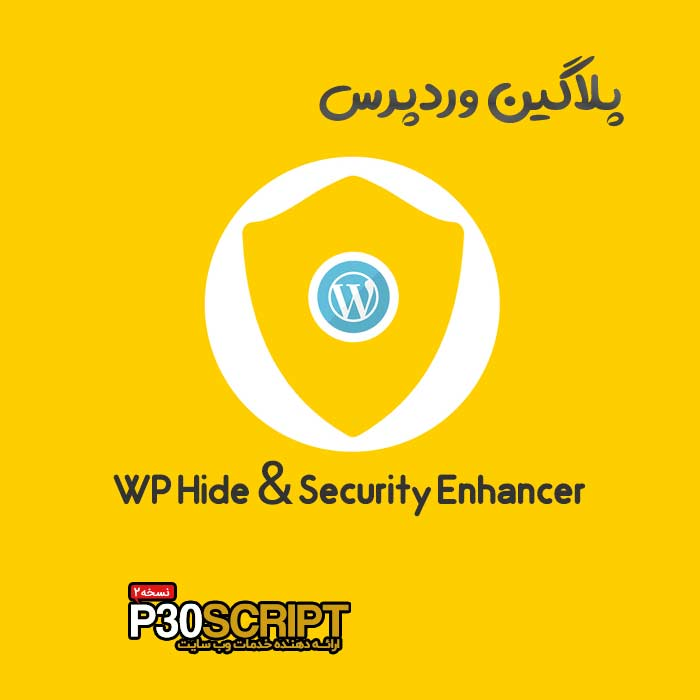 افزونه بهبود امنیت وردپرس WP Hide & Security Enhancer