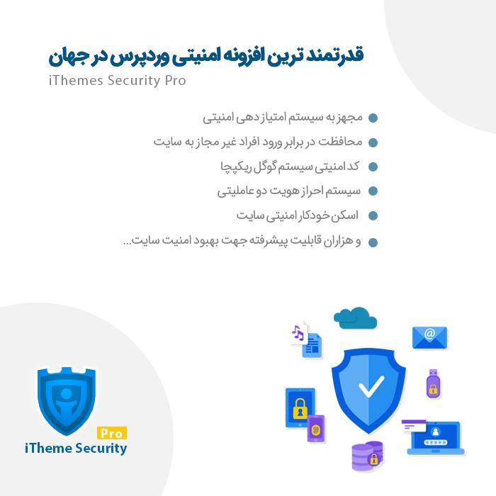 افزونه افزایش امنیت وردپرس iThemes Security