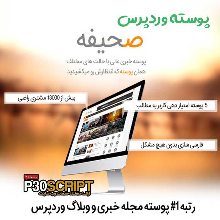 قالب مجله ای Sahifa | قالب خبری صحیفه