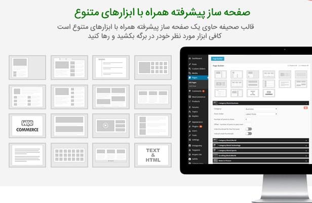 قالب مجله ای وردپرس Sahifa