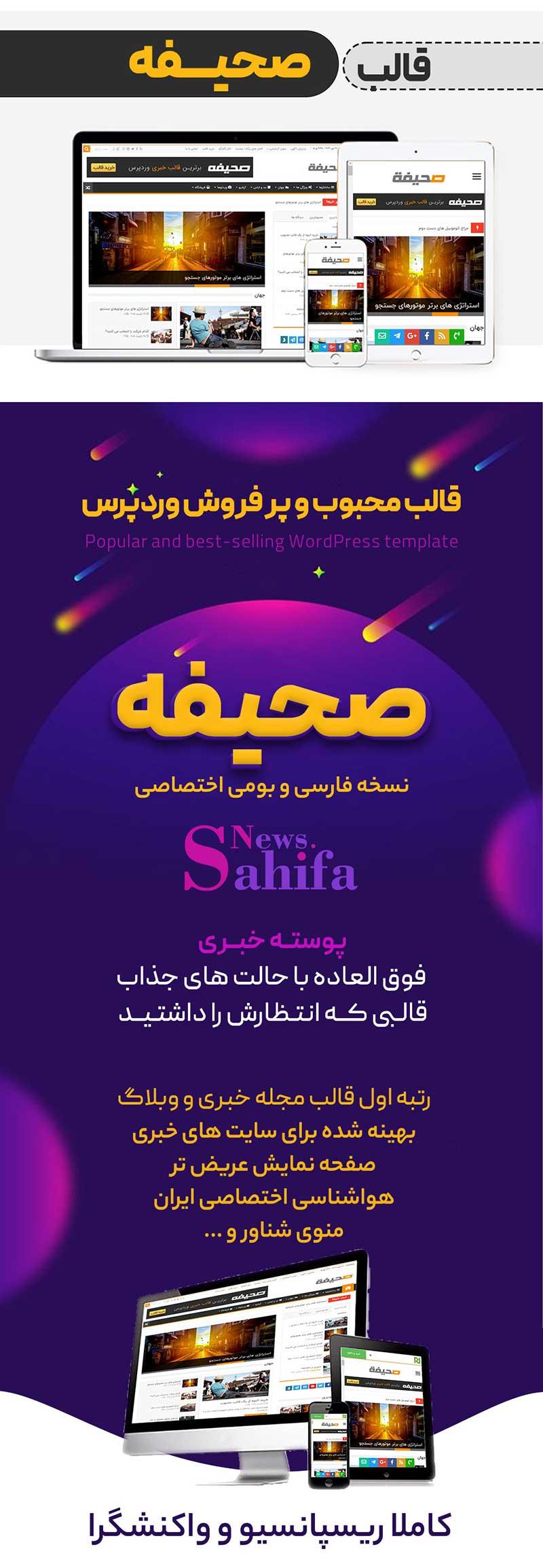 قالب Sahifa