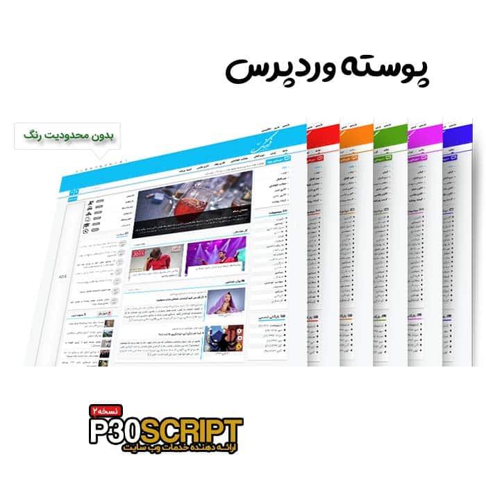 قالب مجله خبری ایرانی وردپرس 2