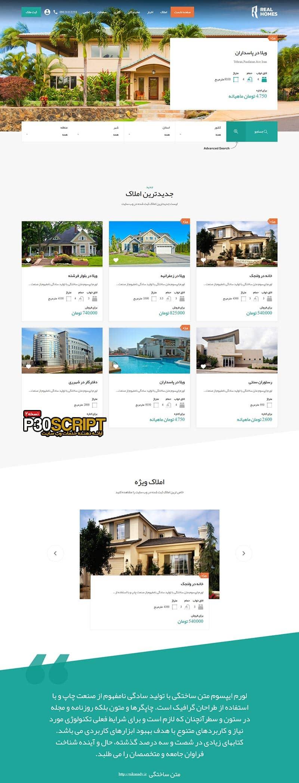 قالب املاک Real Homes