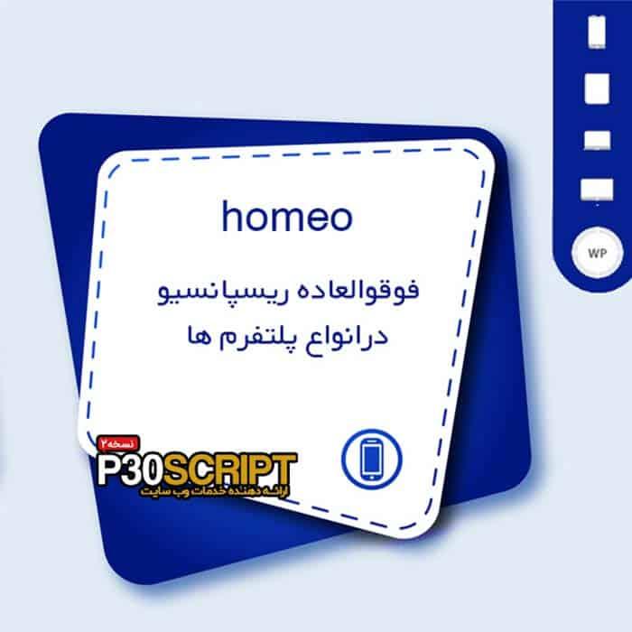 قالب املاک وردپرس Homeo