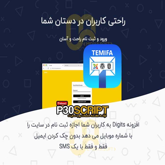 افزونه Digits ثبت نام با شماره موبایل وردپرس