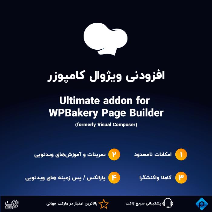 افزونه وردپرس Ultimate Addons for WPBakery Page Builder