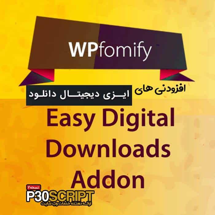 افزودنی های EDD Easy Digital Downloads