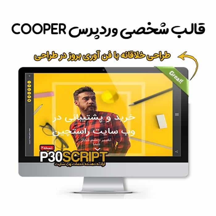 قالب شخصی وردپرس COOPER
