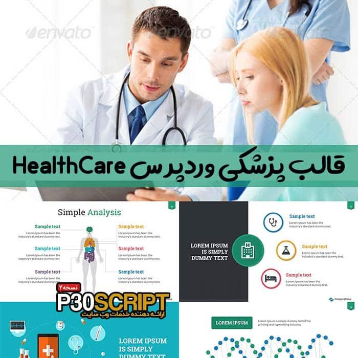 قالب پزشکی وردپرس Health Care