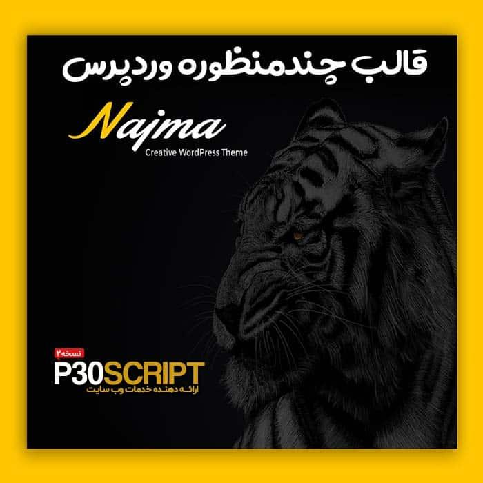 قالب چندمنظوره وردپرس Najma