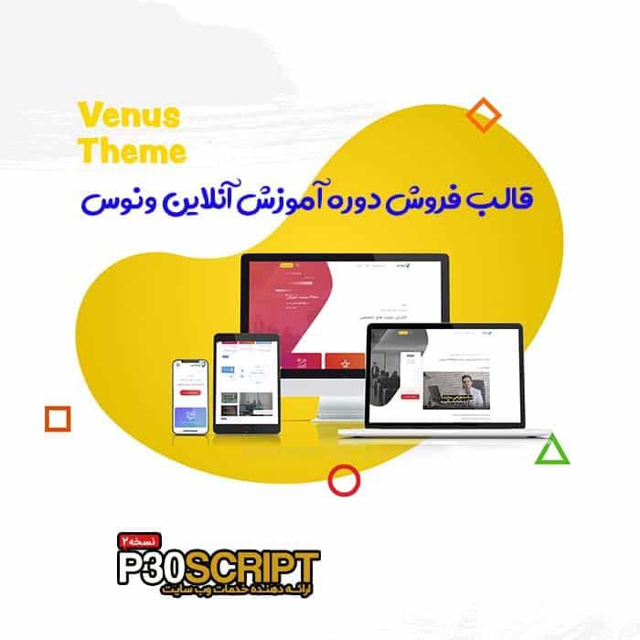 قالب آموزش آنلاین وردپرس Venus