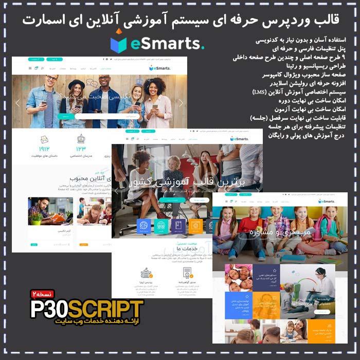 قالب آموزش آنلاین وردپرس Esmart