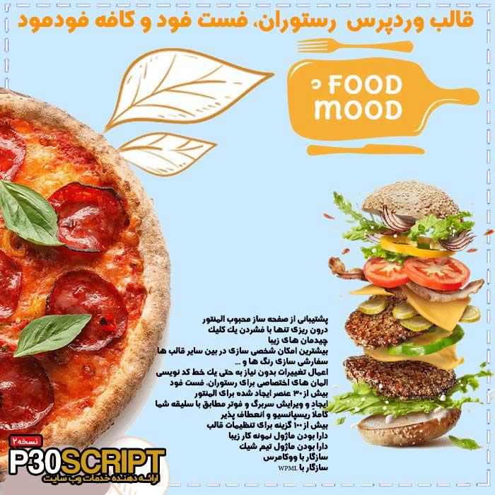 قالب رستوران و فست فود وردپرس Foodmood