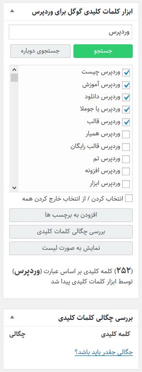 افزونه فارسی پیشنهاد کلمات کلیدی WordPress Keyword Tool