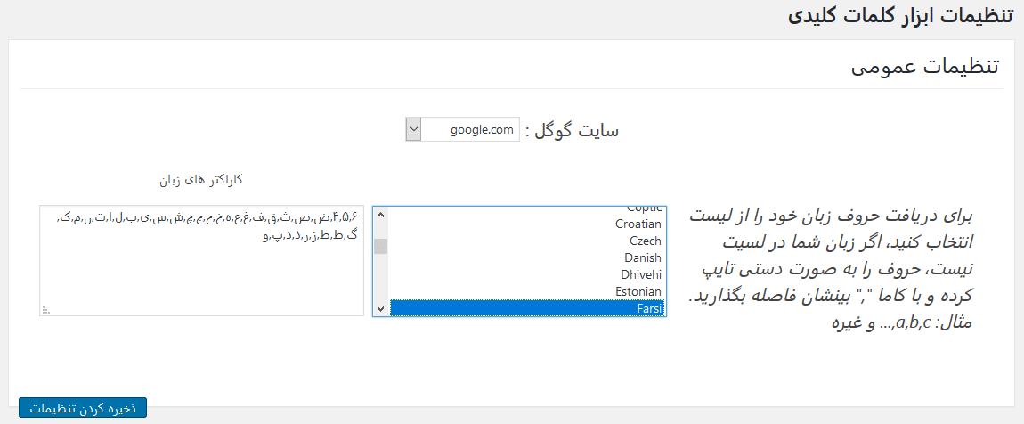 افزونه فارسی پیشنهاد کلمات کلیدی