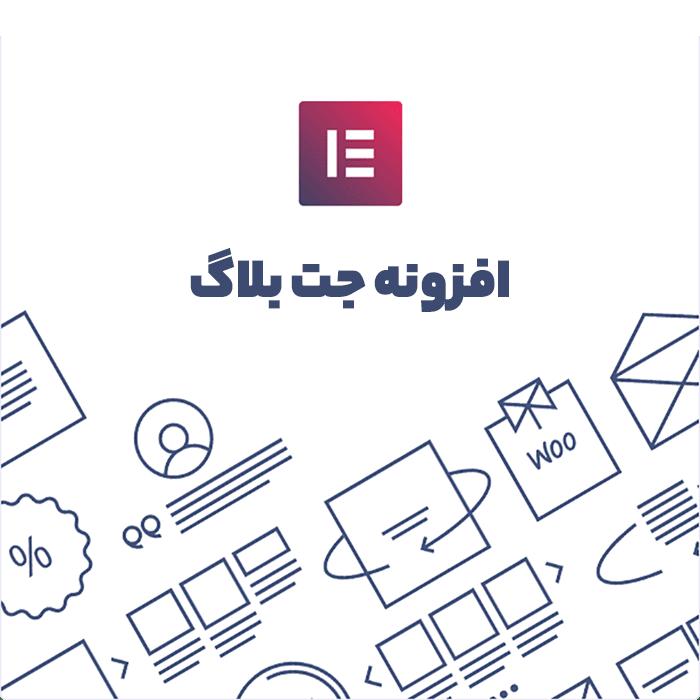 افزونه وردپرس JetBlog | افزودنی ویژه المنتور برای طراحی صفحات وبلاگی