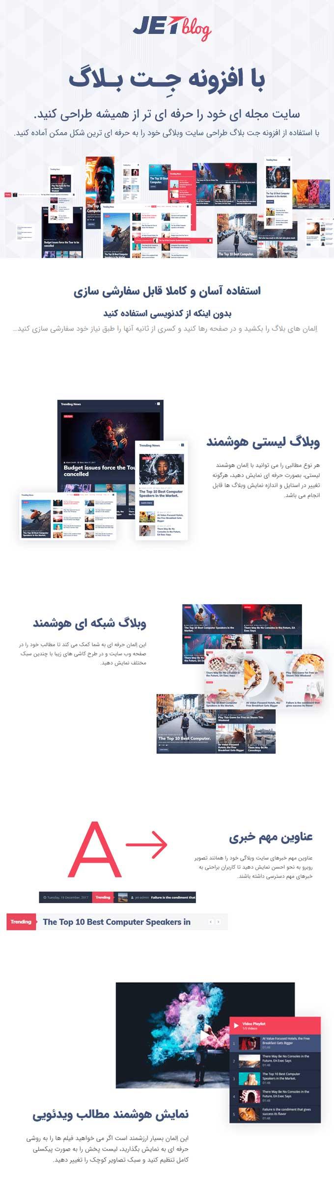 افزودنی المنتور برای طراحی صفحات وبلاگی