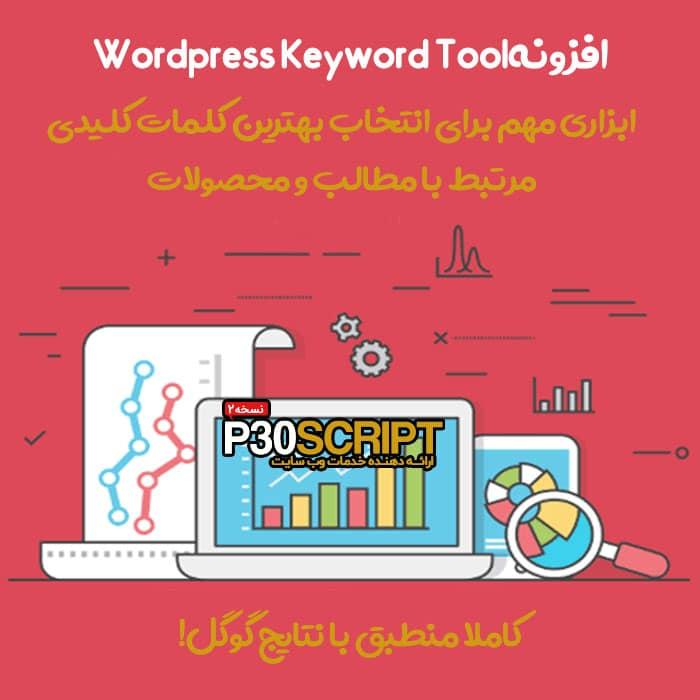 ابزار کلمات کلیدی گوگل برای وردپرس | افزونه WordPress Keyword Tool