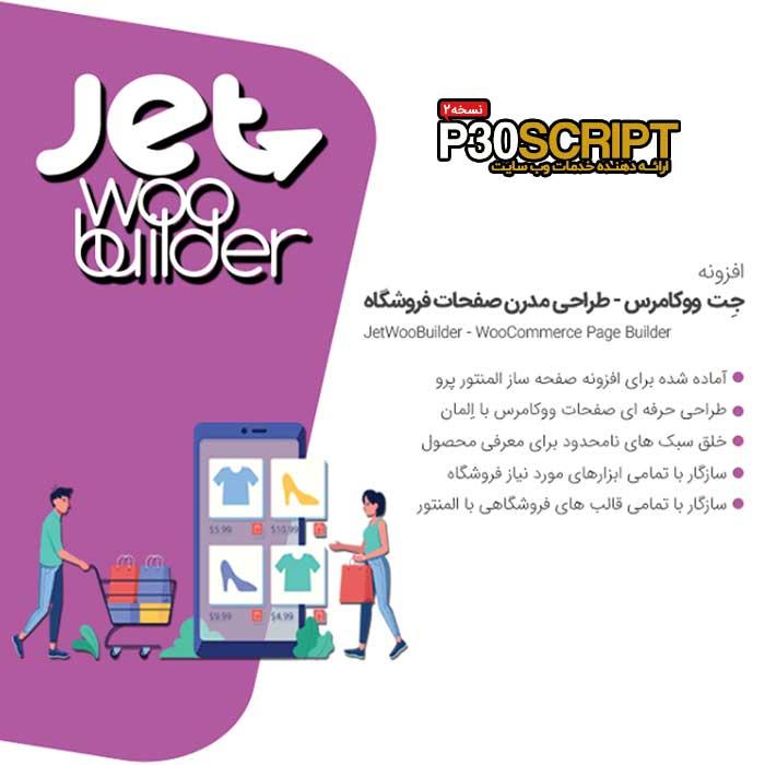 افزونه وردپرس jetwoobuilder | افزودنی المنتور جهت طراحی صفحات فروشگاه