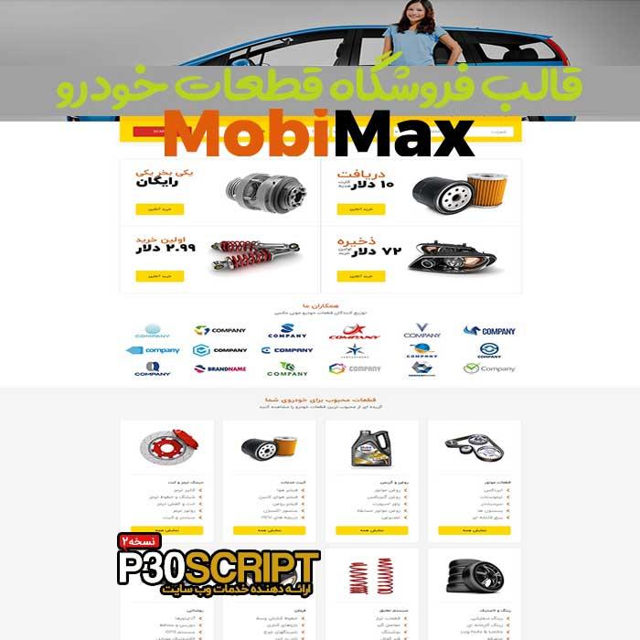 قالب فروشگاه قطعات خودرو وردپرس | قالب Mobimax