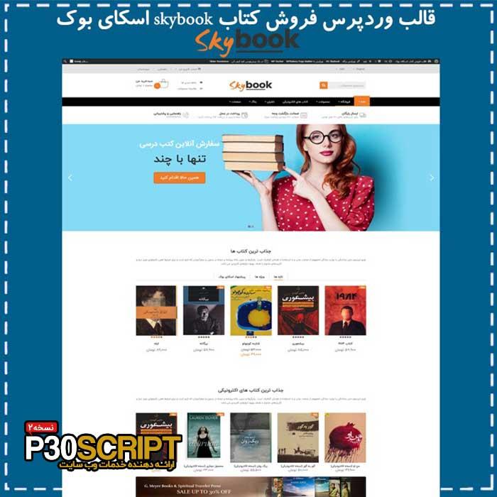 قالب وردپرس فروش کتاب اسکای بوک | قالب skybook