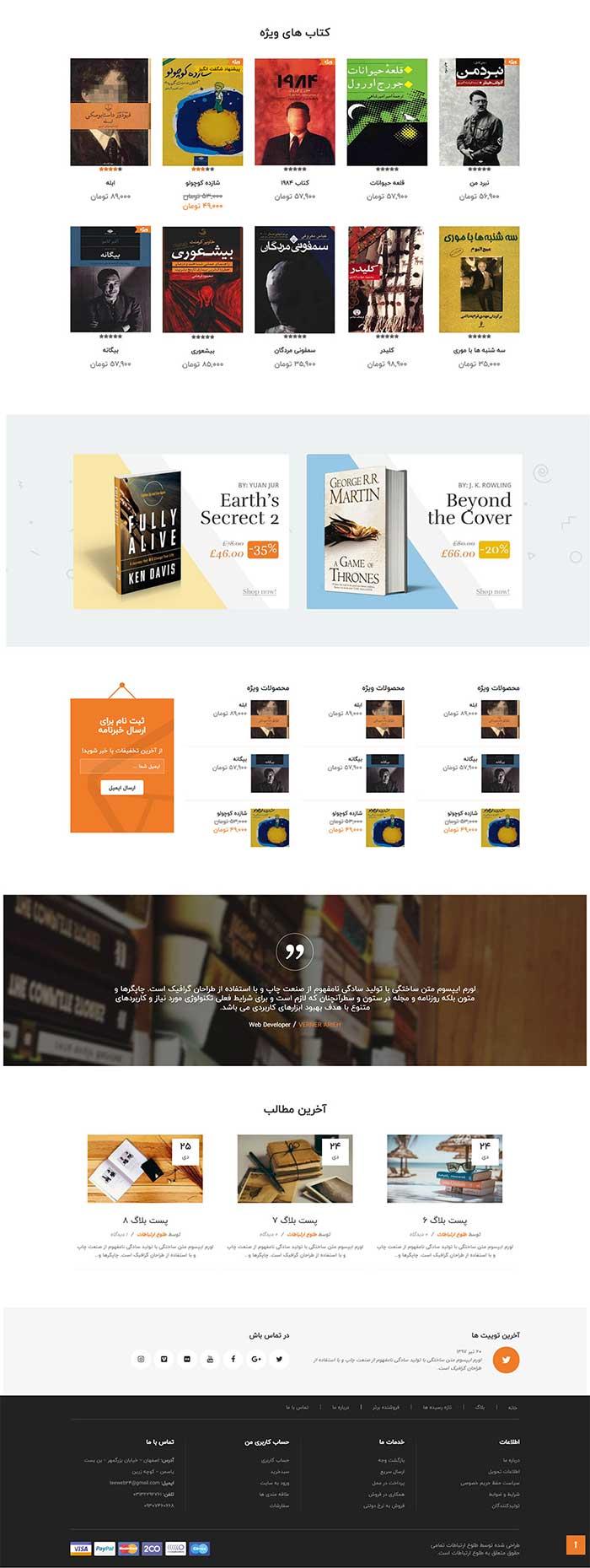 قالب فروش کتاب skybook