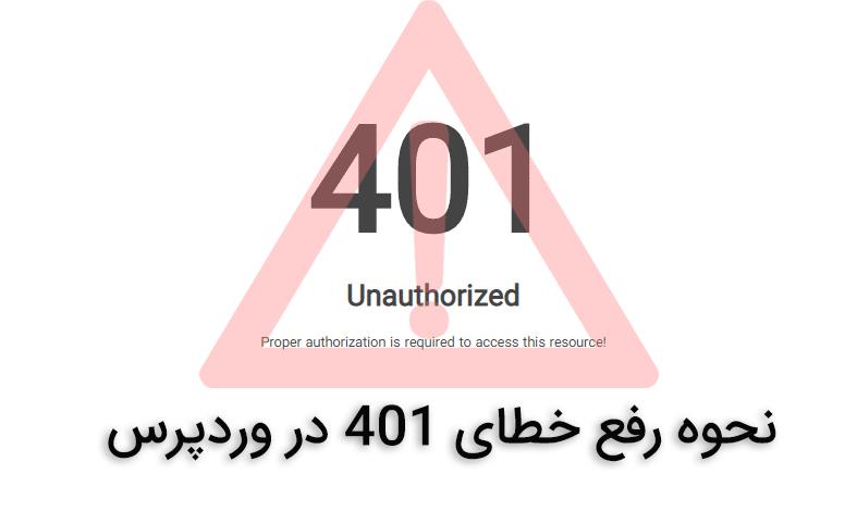 علت خطاهای 401 unauthorized