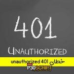 آموزش رفع خطای 401 unauthorized