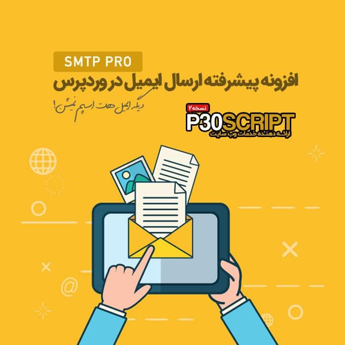 افزونه WP Mail SMTP Pro | افزونه ارسال حرفه ای ایمیل در وردپرس