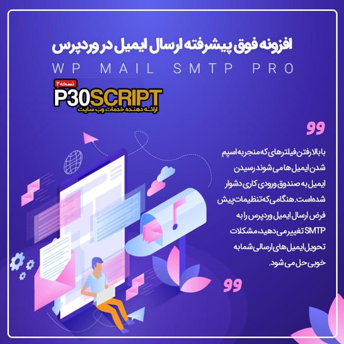 افزونه ارسال ایمیل SMTP Pro   جلوگیری از اسپم شدن ایمیل ها