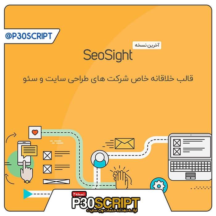 قالب دیجیتال مارکتینگ و خدمات سئو وردپرس سئوسایت   قالب SeoSight