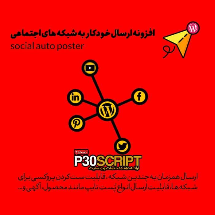 افزونه ارسال خودکار به شبکه های اجتماعی | Social Auto Poster