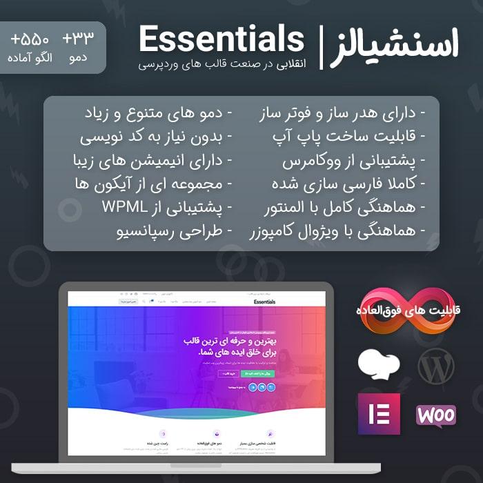 قالب چند منظوره وردپرس اسنشیالز | قالب Essentials