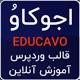 قالب آموزش آنلاین اجوکاو | قالب Educavo