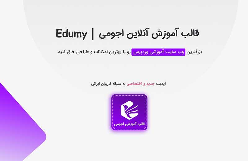 قالب آموزش آنلاین Edumy