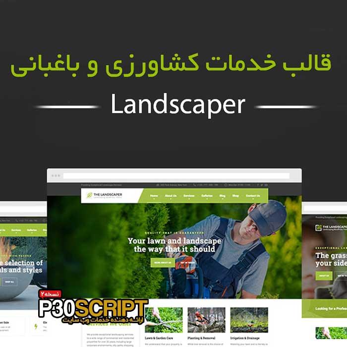 قالب وردپرس باغبانی و خدمات کشاورزی باغبان   The Landscaper