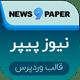 قالب خبری و چند منظوره نیوزپیپر | NewsPaper