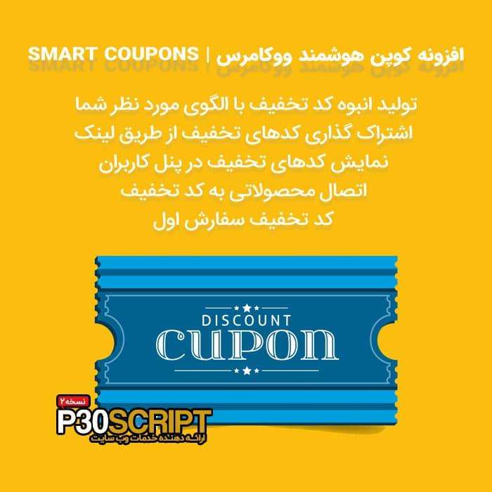 افزونه کوپن های هوشمند ووکامرس | Woocommerce Smart Coupons
