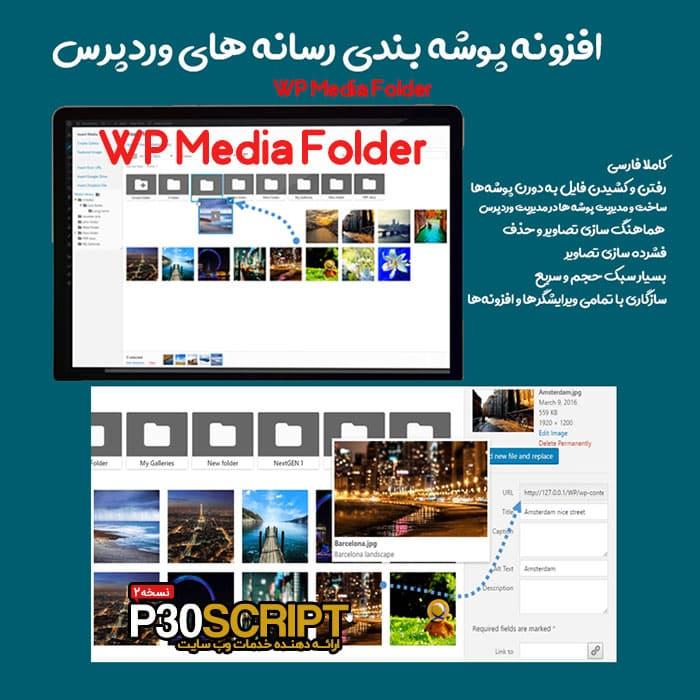 افزونه پوشهبندی رسانههای وردپرس   WP Media Folder