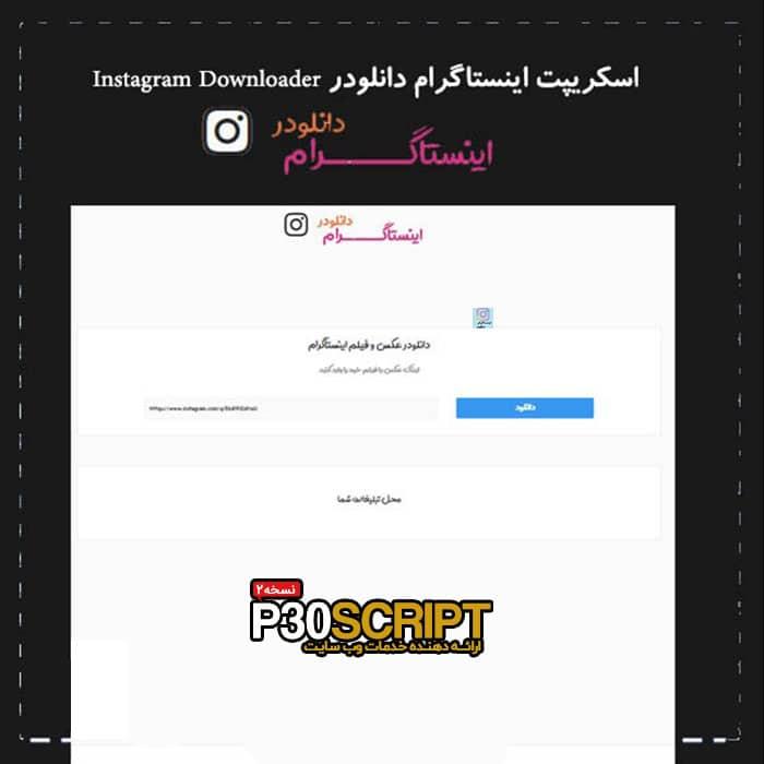 اسکریپت اینستاگرام دانلودر | Instagram Downloader