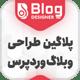 افزونه طراحی کننده پیشرفته بلاگ | افزونه Blog Designer PRO